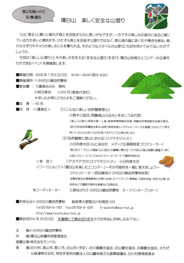 トヨタ白川郷自然學校.jpg